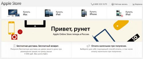 Apple-Store-online-1
