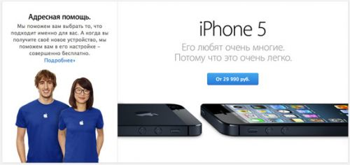 Apple-Store-online-2